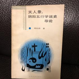 天人象: 阴阳五行学说史导论