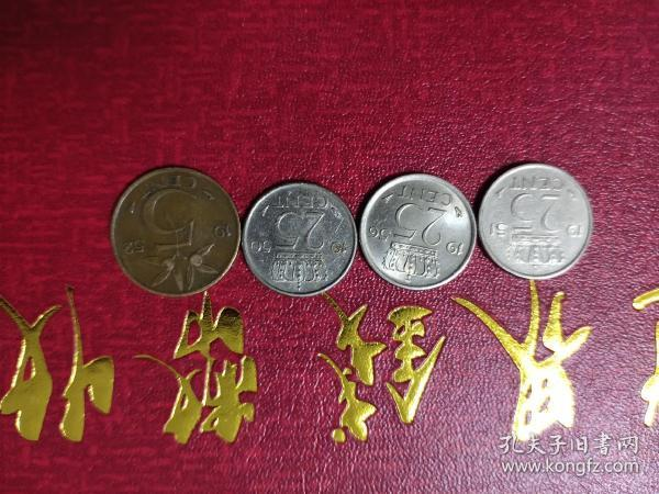 荷兰50年代老币4个满五十元包邮