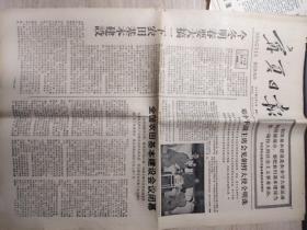 宁夏日报 1977年8月8日 《邓小平副主席会见朝鲜大使全明洙。今冬明春大搞一下农田基本建设。庆祝中国人民解放军建军50周年——为加强我军革命化现代化建设而奋斗。》