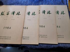 数学译林 1984 第一第二第三第四