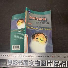 知识与感知:探究人类的大脑——前沿科学探索书系