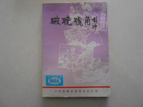 H 破晓号角--三垛河伏击战胜利50周年纪念文集