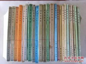 阅读和欣赏 古典文学部分1-11册,外国文学部分1-7册 全,现代文学部分1-6册全,共24本 ,几成大全套,品相好, 详情见图..,