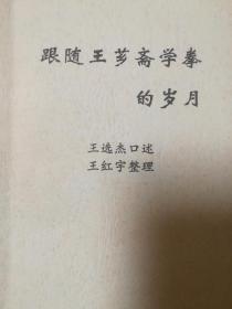 跟随王芗斋学拳的岁月