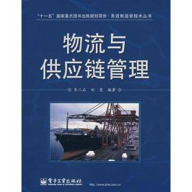 正版物流与供应链管理齐二石电子工业出版社9787121049798
