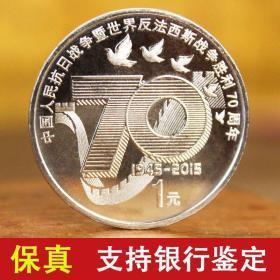【正品真币】2015年抗战胜利70周年纪念币 抗战纪念币 中国硬币