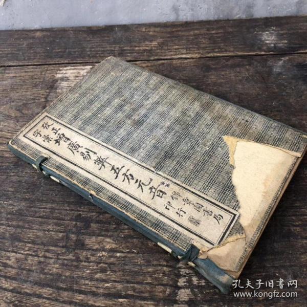 民国上海锦章书局《增补易弊五方元音》新增改正字汇,四册全套,品相完美,包老保真!