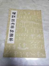 1954年出版:辉县出土器物图案