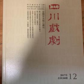 四川戏剧2017年12期