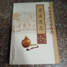 历代名家小品文集:  梁溪漫志