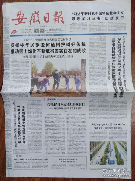 安徽日报【义务植树