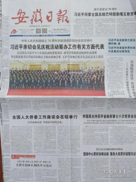 安徽日报【国庆70周年庆祝活动总结会议】