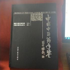 中国中医药年鉴(2006)