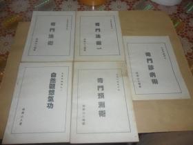 天奇门秘术之五 奇门预测术 奇门诊病术  奇门法术  等5本合售(原版现货)