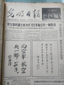1978年5月光明日报 - 光明日报改版/华国锋叶剑英向空军航空兵一师题词  - 可以按天单份出售(无11日, 27日有缺损)