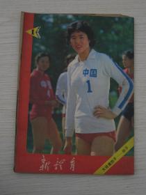 新体育1982、1  总第389期