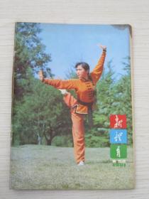 新体育 1981 12 总第388期