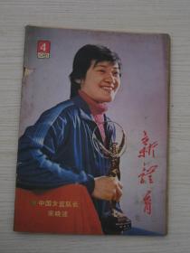 新体育1983【4】总第404期