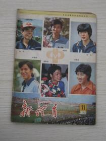 新体育 1983 11