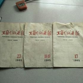 工商行政通报4965年(17.18—19.23)3期合售
