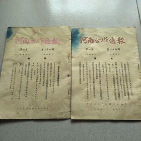 河南合作通报1953年第一卷(24.25期)2期合售
