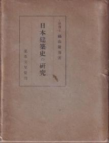 日本建筑史的研究 神社、寺、大工、文献资料、本/1943年/537页+图版/福山敏男/桑名文星堂