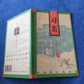 习茶(中国茶文化丛书)