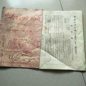 中央税务公报1954年第十期+1954年(1——12期合订本总目录)两期合售
