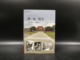 台湾联经 焦大卫《神.鬼.祖先:一个台湾乡村的民间信仰》(精)