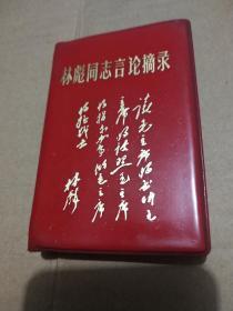 林彪同志言论摘录(1969年,4张毛像,其中1张毛林,5处林题,南京版)