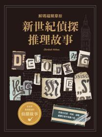 【预售】新世纪侦探推理故事:解码福尔摩斯/亚瑟?柯南?道尔/汉宇出版有限公司