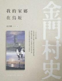 【预售】我的家乡在乌丘/高丹桦/金门县文化局