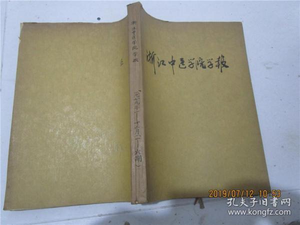 浙江中医学院学报1979年1一6期(全年合订本)
