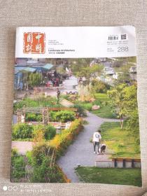 期刊 中国园林 2019年第12期 现货