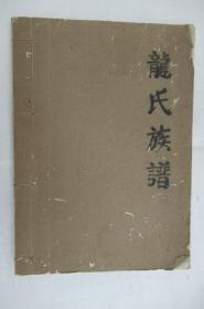 线装油印本《龙氏族谱》 1988年印