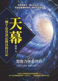 【预售】天幕-一个宇宙信息记录员的日记/灵紫着/宇河文化出版有限公司