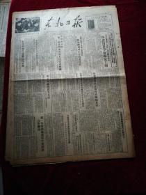 东北日报1953.9.28(1-4版)老报纸、旧报纸、生日报…《苏联体育代表团在沈阳(东北画刊)》巜布曼增迪在乌兰巴托安葬》《郭沫若在北京设宴欢迎大山郁夫》《我国著名画家徐悲鸿先生病逝》