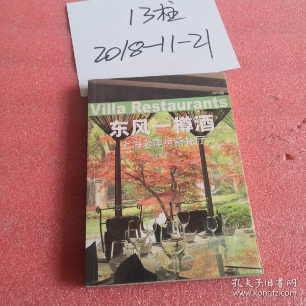 东风一樽酒:上海老洋房新餐厅:2010版
