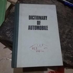 自动车用语辞典