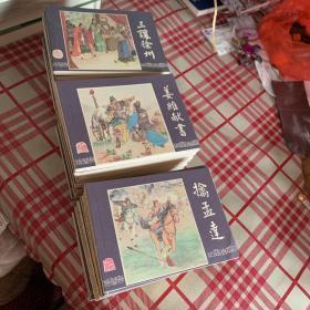 三国演义连环画全套48册