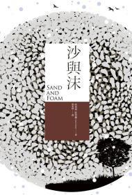 【预售】沙与沫【中英对照版】/哈利勒·纪伯伦(KHALILGIBRAN)着/好读出版有限公司