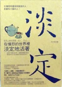【预售】在愤怒的世界里淡定的活着/林大有作/宇河文化出版有限公司