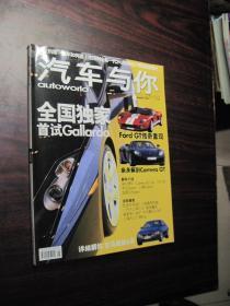 汽车与你 2003年8月
