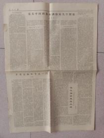 人民日报1961年11月22日第五第六版