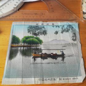 丝织画  西湖之春 中国杭州织锦厂制