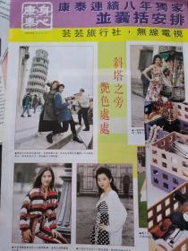 郑秀文 吴奇隆 黎明 黎姿 周慧敏 8开剪页