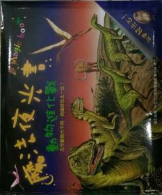 【预售】魔法夜光书-动物进化战/CRISTIANO BERTOLUCCI、FRANCESEO MILO/明天国际图书有限公司