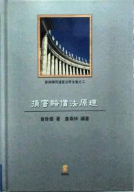 【预售】损害赔偿法原理/曾世雄/联经出版事业公司