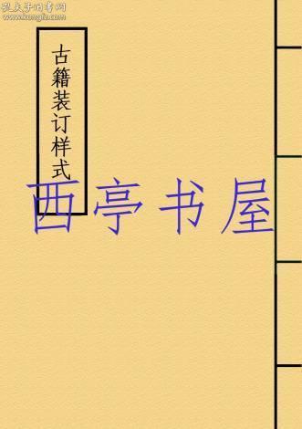 【复印件】遗传学要纲-1936年版-百科小丛书 /木原均 于景让 商务印书馆