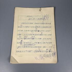 """七月派著名诗人、""""胡风分子""""、原辽海诗社名誉社长 徐放手稿《代后记·与友人 - 傅英同志》二十七页(使用人民日报社专用稿纸)HXTX312320"""